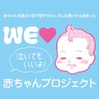 WeLove赤ちゃんプロジェクト